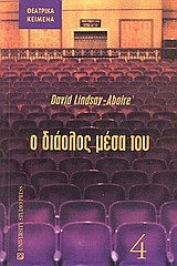 Ο διάολος μέσα του, , Lindsay - Abaire, David, University Studio Press, 2004