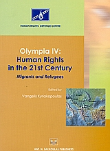 Olympia IV, Human Rights in the 21st Century. Migrants and Refugees, , Σάκκουλας Αντ. Ν., 2004
