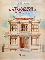 Greek Architects in the Ottoman Empire, 19th-20th Centuries, Κολώνας, Βασίλης Σ., Ολκός, 2005