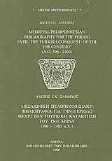Medieval Peloponnesian Bibliography for the Period until the Turkish Conquest of the 15th Century, 396-1460 A.D., Σαββίδης, Αλέξης Γ. Κ., Σπανός - Βιβλιοφιλία, 1990