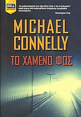 2006, Connelly, Michael (Connelly, Michael), Το χαμένο φως, , Connelly, Michael, Bell / Χαρλένικ Ελλάς