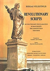 Revolutionary Scripts, Revolutionary Proclamation: Human Rights: The Constitution: Thourios Rousing Song, Ρήγας, Βελεστινλής, 1757-1798, Επιστημονική Εταιρεία Μελέτης Φερών Βελεστίνου Ρήγα, 2002