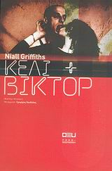 2006, Griffiths, Niall (Griffiths, Niall), Κέλι + Βίκτορ, , Griffiths, Niall, Οξύ
