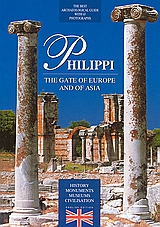 Filippi, The Gate of Europe and of Asia: The Best Archaelogical Guide with 65 Photographs, Δασκαλάκη, Ελένη, Summer Dream Editions, 2006