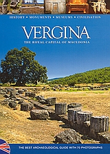 2006, Δασκαλάκη, Ελένη (Daskalaki, Eleni), Vergina, The Royal Capital of Macedonia: The Best Archaeological Guide witn 70 Photographs, Δασκαλάκη, Ελένη, Summer Dream Editions