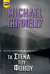 2007, Connelly, Michael (Connelly, Michael), Τα στενά του φόβου, , Connelly, Michael, Bell / Χαρλένικ Ελλάς