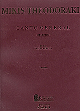 Canto general, Oratorio for mezzo soprano, bass baritone, mixed chorus and fifteen instruments: Poetry Pablo Neruda: Sparito (for solo voice, mixed chorus and piano), Neruda, Pablo, 1904-1973, Μουσικές Εκδόσεις Ρωμανός, 2005