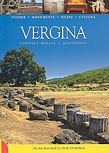 Vergina, Capitala regala a Macetoniei, Δασκαλάκη, Ελένη, Summer Dream Editions, 2006