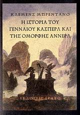 2007, Brentano, Clemens, 1778-1842 (), Η ιστορία του γενναίου Κάσπερλ και της όμορφης Άννερλ, , Brentano, Clemens, Ερατώ
