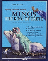Minos the King of Crete, Mythology for Children and Adults, Ψιλάκης, Νίκος, Καρμάνωρ, 1997