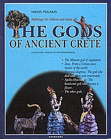 1997, Godwin, Melanie (Godwin, Melanie), The Gods of Ancient Crete, Mythology for Children and Adults, Ψιλάκης, Νίκος, Καρμάνωρ