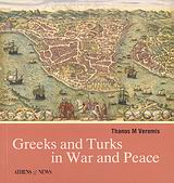 Greeks and Turks in War and Peace, , Βερέμης, Θάνος Μ., Athens News, 2007