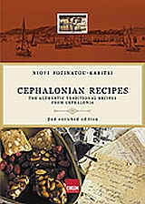 Cephalonian Recipes, The Authentic Traditional Recipes from Cephalonia, Φωτεινάτου - Καμπίτση, Νιόβη, Εικών, 2007