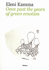 Eleni Kamma: Once Past the Years of Green Emotion, , Τζιρτζιλάκης, Γιώργος, Futura, 2007