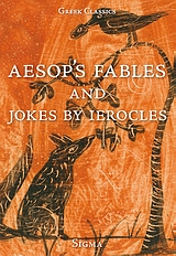 Aesop's Fables and Jokes by Ierocles, , Αίσωπος, Σίγμα, 2007