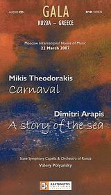 Gala Russia - Greece, Carnaval. A Story of the Sea, , Εκδόσεις Καστανιώτη, 2008