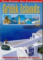 The Greek Islands, Tourist Guide to the Greek Islands, Παλάσκα - Παπαστάθη, Ελένη, Αδάμ - Πέργαμος, 0
