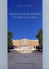 2007, Hardy, David A. (Hardy, David A.), Neoclassical Towns in Greece 1830-1920, , Φιλιππίδης, Δημήτρης, Μέλισσα