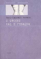 2008, Assoun, Paul - Laurent (Assoun, Paul - Laurent), Ο Φρόυντ και η γυναίκα, , Assoun, Paul - Laurent, Ροές