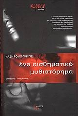 2008, Robbe - Grillet, Alain, 1922-2008 (Robbe - Grillet, Alain), Ένα αισθηματικό μυθιστόρημα, , Robbe - Grillet, Alain, Τόπος