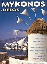 Mykonos,  Delos, History and Style, Tradition and Culture, Town and Sights, Countryside and Beaches, Sports and Entertainment, Food and Lodging, Shopping and Useful Information, Κουρταρά, Βάσω, Toubi's, 1995