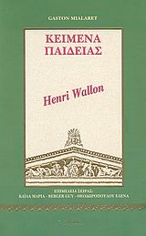 Henri Wallon, , Mialaret, Gaston, 1918-, Ατραπός, 2008