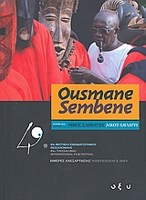 2008, Rapfogel, Jared (Rapfogel, Jared), Ousmane Sembene, , Συλλογικό έργο, Οξύ