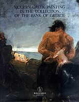 Modern Greek Painting in the Collection of the Bank of Greece, , Βλάχος, Μανόλης, Τράπεζα της Ελλάδος, 2007