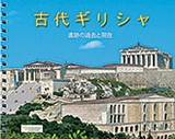 2008, Nishijima, Masayo (Nishijima, Masayo), Ancient Greece (Japanese), The Monuments Then and Now, Δρόσου - Παναγιώτου, Νίκη, Παπαδήμας Εκδοτική