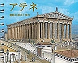 Athens (Japanese), The Monuments Then and Now, Δρόσου - Παναγιώτου, Νίκη, Παπαδήμας Εκδοτική, 2008