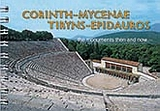 Corinth, Mycenae, Tiryns, Epidauros, The Monuments Then and Now, Σπαθάρη, Ελισάβετ, Παπαδήμας Εκδοτική, 2008