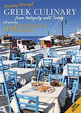 2009, Κατσαβούνη, Φανή (Katsavouni, Fani ?), Journey Through Greek Culinary, From Antiquity Until Today With More than 300 Traditional Recipes, Ιωάννου, Σοφία, Παπαδήμας Εκδοτική