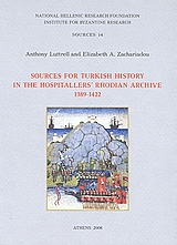 2009, Luttrell, Anthony (Luttrell, Anthony), Sources for Turkish History in the Hospitallers' Rhodian Archive 1389 - 1422, , Luttrell, Anthony, Εθνικό Ίδρυμα Ερευνών (Ε.Ι.Ε.). Ινστιτούτο Βυζαντινών Ερευνών