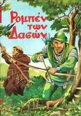 1992, Green, Roger Lancelyn (Green, Roger Lancelyn), Ρομπέν των Δασών, , Green, Roger Lancelyn, Παπαδημητρίου