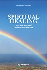 Spiritual Healing, A human potential in theory and practice, Λυκιαρδοπούλου, Κλαίρη, Μέγας Σείριος, 2009