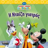 Mickey Mouse Clubhouse: Η Νταίζη γιατρός, , , Ελληνικά Γράμματα, 2009