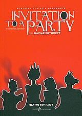 Invitation to a party, not Another Fairytale, , Σούμπερτ, Μαρία, Μπαρτζουλιάνος Ι. Ηλίας, 2009