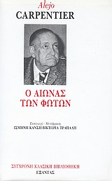 1986, Carpentier, Alejo, 1904-1980 (Carpentier, Alejo), Ο αιώνας των φώτων, , Carpentier, Alejo, 1904-1980, Εξάντας