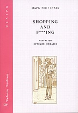 Shopping and F***ing, , Ravenhill, Mark, 1966-, Ηριδανός, 2009