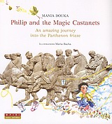 Philip and the Magic Castanets, An Amazing Journey into the Parthenon Frieze, Δούκα, Μάνια, Μπίρη - Νέες Σελίδες, 2010