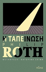 2010, Roth, Philip, 1933-2018 (Roth, Philip), Η ταπείνωση, , Roth, Philip, 1933-2018, Πόλις