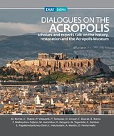 Dialogues on the Acropolis, Scholars and Experts Talk on History, Restoration and the Acropolis Museum, Συλλογικό έργο, Σκάι, 2010