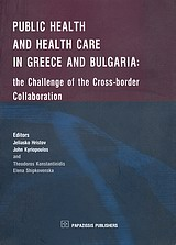Public Health and Health Care in Greece and Bulgaria, The Challenge of the Cross-border Collaboration, Συλλογικό έργο, Εκδόσεις Παπαζήση, 2010