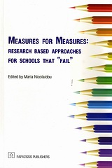 """Measures for Measures, Research Based Approaches for Schools that """"Fail"""", Συλλογικό έργο, Εκδόσεις Παπαζήση, 2010"""