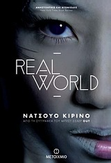 Real World, , Kirino, Natsuo, Μεταίχμιο, 2010