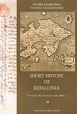 Short History of Kefallinia, From the Pre-history to the 20th c., Λειβαδά - Ντούκα, Ευρυδίκη, Οδύσσεια, 2010