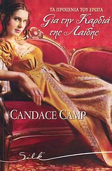 2011, Camp, Candace (Camp, Candace), Για την καρδιά της λαίδης, , Camp, Candace, Bell / Χαρλένικ Ελλάς
