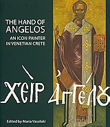 2010, Cormack, Robin (Cormack, Robin), The Hand of Angelos, An Icon Painter in Venetian Crete, Συλλογικό έργο, Μουσείο Μπενάκη