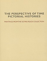 The Perspective of Time Pictorial Histories, Paintings from the Sotiris Felios Collection, Συλλογικό έργο, Μουσείο Μπενάκη, 2009