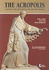 The Acropolis, A Guide to the Monuments and the New Museum, Παπαθανασόπουλος, Γιώργος, Κρήνη, 2006